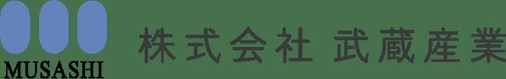 MUSASHI 株式会社 武蔵産業